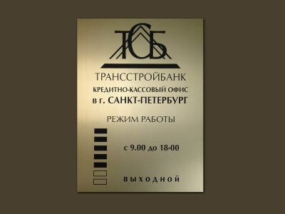 Изготовление табличек из металлопластика на заказ в Санкт-Петербурге