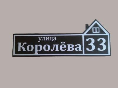 Пластиковая адресная табличка для дачного домика