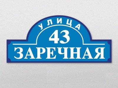Табличка название улицы, фигурной формы