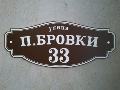 Табличка с номером дачного участка на заказ