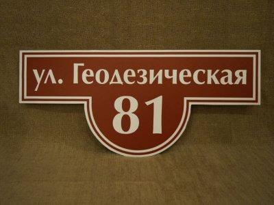 Адресные таблички на частный дом (Санкт-Петербург)