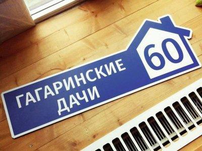 Оригинальная адресная табличка на дачу