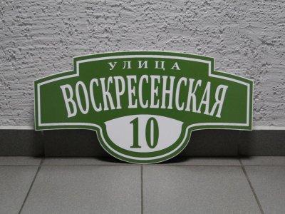 Адресная табличка номер на дом
