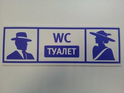 Пластиковая табличка для туалета, заказать в СПб