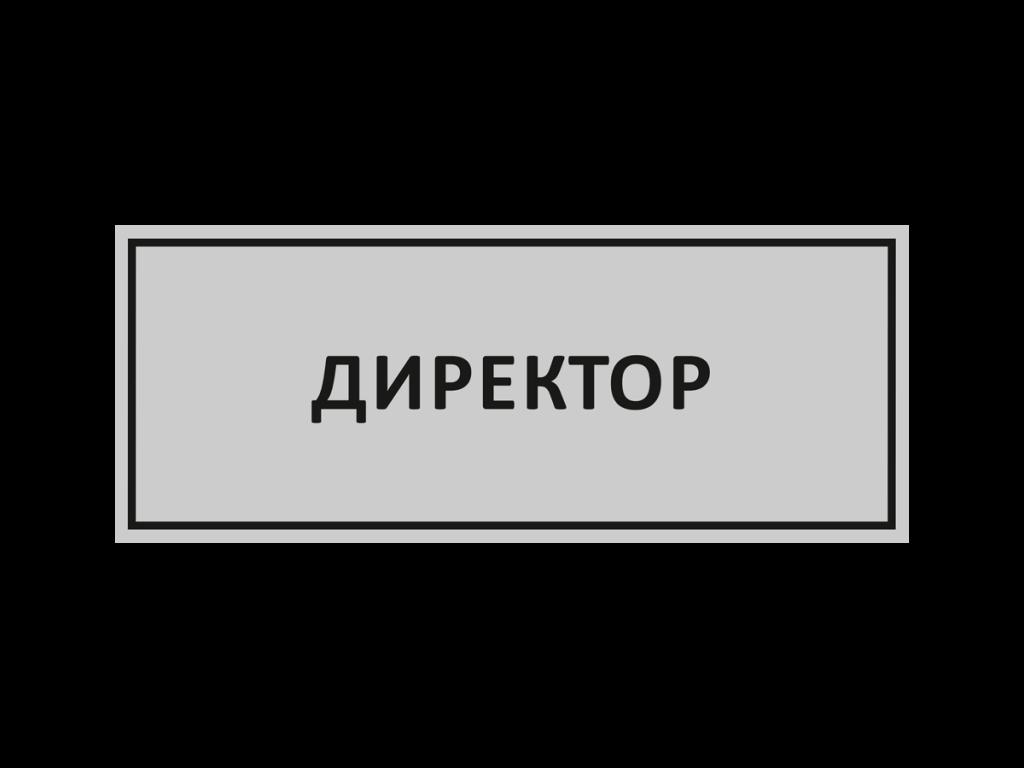 Таблички директор картинки