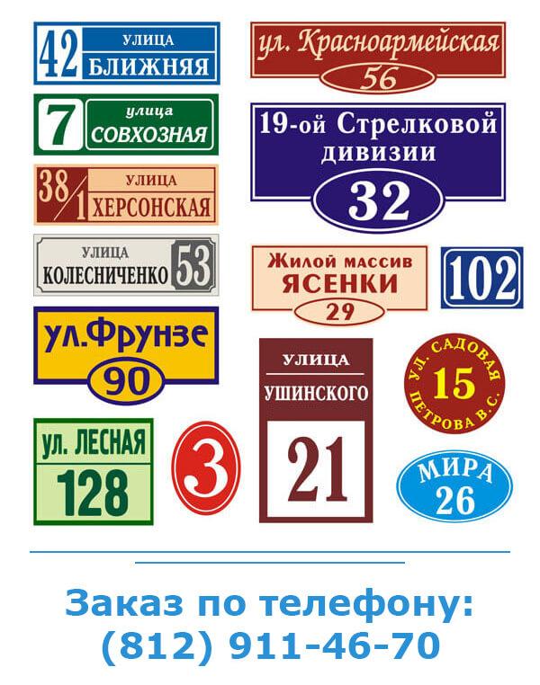 изготовление адресных табличек в СПб