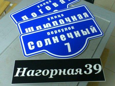 """Адресные таблички дачного кооператива """"Озеро"""""""