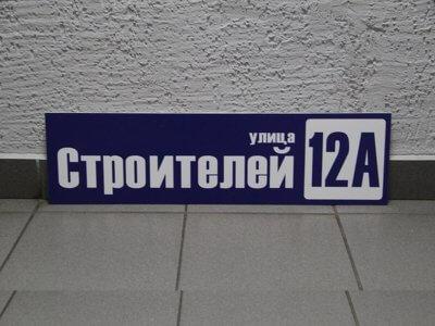 Прямоугольная адресная табличка на дом