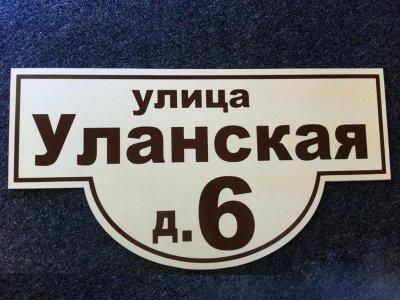 Заказать адресную табличку на дом в СПб