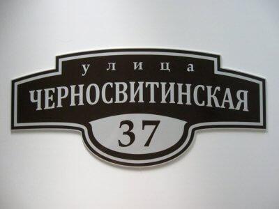 Табличка н дом, адресная
