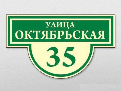 Фигурная табличка - адрес дома