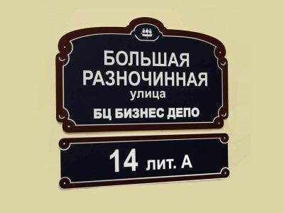 Адресная табличка на дом купить