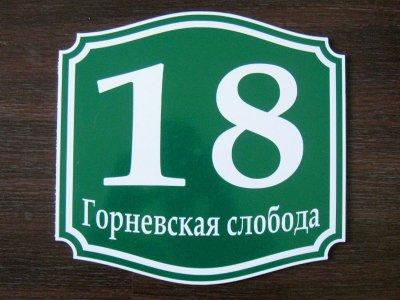Адресные таблички на частный дом (фото)
