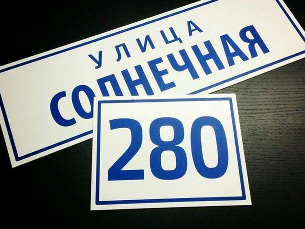 Изготовление адресной таблички на дом