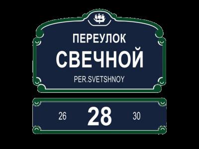 Домовой знак исторической застройки СПб. Лентабличка (812) 911-46-70