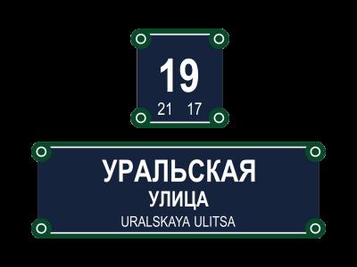 Знак адресации современной застройки Санкт-Петербурга. Лентабличка (812) 911-46-70