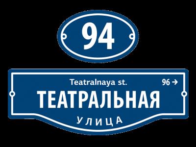 """Табличка на дачный дом """"Театральная"""". Купить адресную табличку - Лентабличка (812) 911-46-70"""
