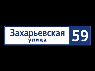Городская адресная табличка Петербурга. Заказать домовой знак - Лентабличка (812) 911-46-70