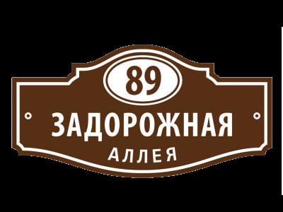Табличка на загородный домик. Лентабличка (812) 911-46-70