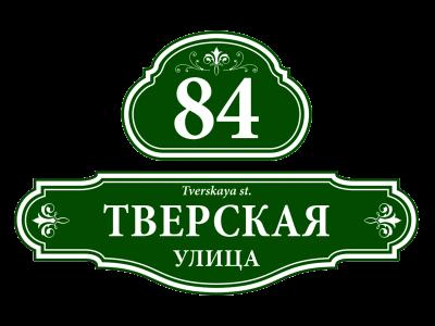 Купить такой домовой знак зеленого цвета вы можете в компании Лентабличка (812) 911-46-70