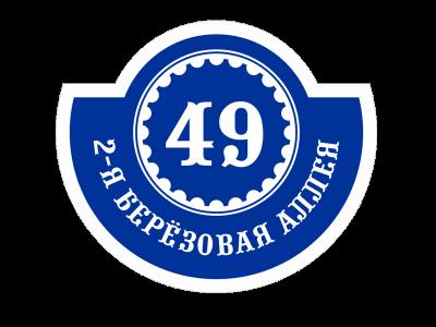 Купить адресный знак на дом в форме полумесяца Лентабличка | тел: (812) 911-46-70