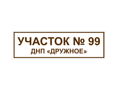 tablichka-na-sadovyj-uchastok-50-15-brown